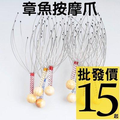 12爪按摩器 按摩 神器 舒服 頭部按摩 全身按摩 章魚 頭皮 寵物 舒壓【RS592】