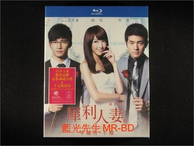 [藍光BD] - 犀利人妻最終回:幸福男.不難 The Fierce Wife BD-50G 限量禮盒版 ( 得利公司貨 )