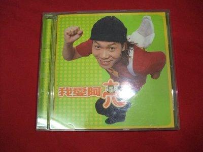寶林原版二手CD  卜學亮   我愛阿亮