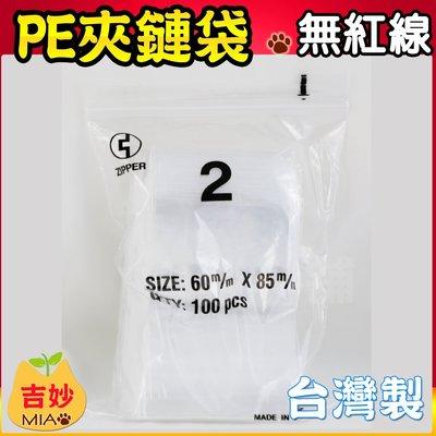 PE夾鏈袋《無紅線》 2號 6*8.5cm 整箱120包  PE02N 夾鍊袋 飾品袋 分裝 收藏袋 夾鏈袋【吉妙小舖】