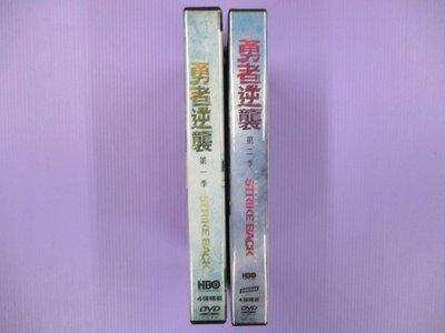 【大謙】《 勇者逆襲 Strike Back (第一季-第二季) 》台灣正版二手DVD