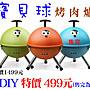 大台南冠均批發- - 造型寶貝球BBQ 烤肉爐 飛碟...