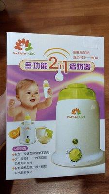 多功能2in1溫奶器 副食品加熱 榨汁一機OK