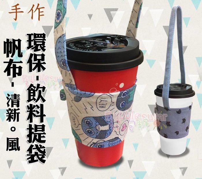 ☆ 發泡糖 手作 環保飲料提袋  /手搖杯/飲料杯/咖啡/外帶包裝- 體積小 攜帶方便 台南自取/超取