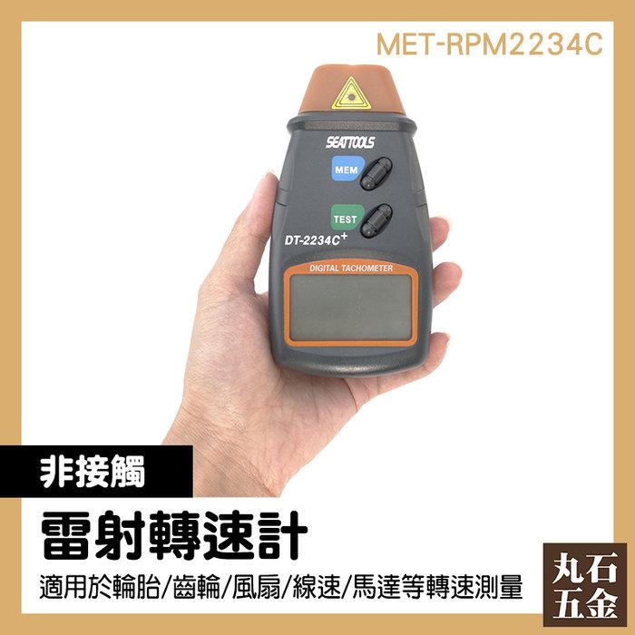 接觸式轉速計 0.8秒採樣 測轉速器 週期測量 MET-RPM2234C 引擎轉速計 數顯轉速計