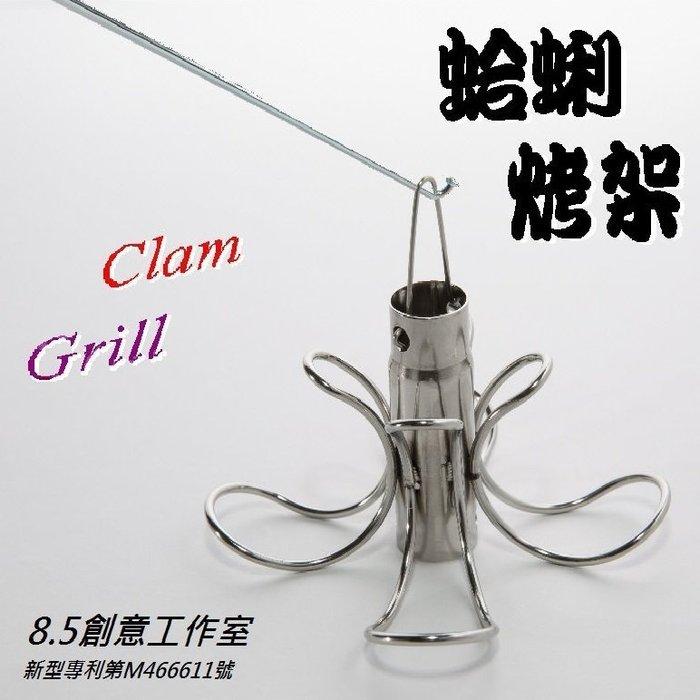 組合式蛤蜊烤架,烤蛤蜊神器,中秋烤肉器材,Hold住湯汁,專利新產品,304不銹鋼