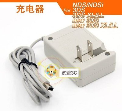 NEW 3DSLL充電器  NEW3DS 3DSXL電源 2DS適配器