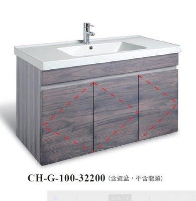 《振勝網》詢問再優惠 ! Corins 柯林斯 101cm CH-G-100 臉盆浴櫃 / 經典復古洗灰 /100%防水