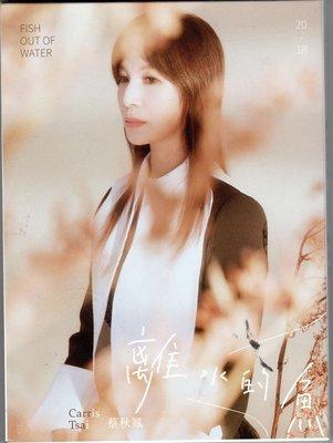 蔡秋鳳cd- 【離水的魚】(華特發行首版CD附外紙盒)~外紙盒上有宣傳品鋼印