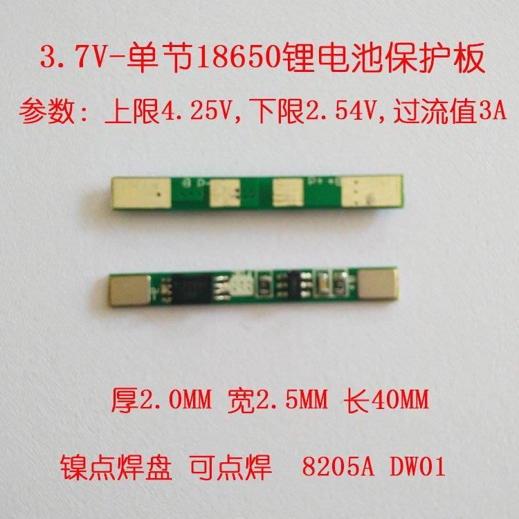 3.7V 電池保護板 適用聚合物   焊盤可點焊 可多並 3A過流值 A20 [368646]