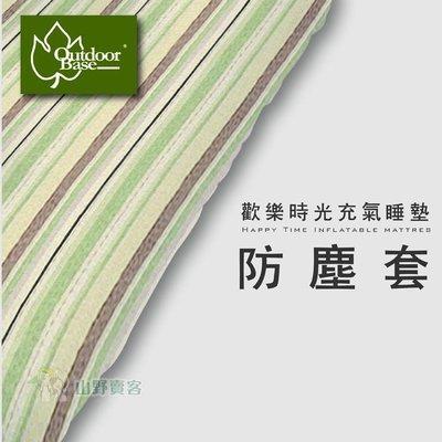 【山野賣客】Outdoorbase 28767 歡樂時光充氣床墊防塵布套 防塵套 床包 床墊套 床單