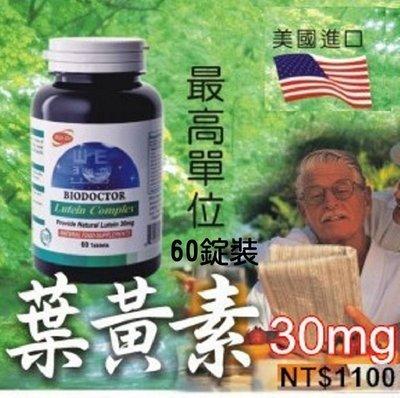 五瓶特價組 葉黃素 山桑籽錠 高單位 Lutein 30毫克 60錠裝X5  營養補力 美國進口