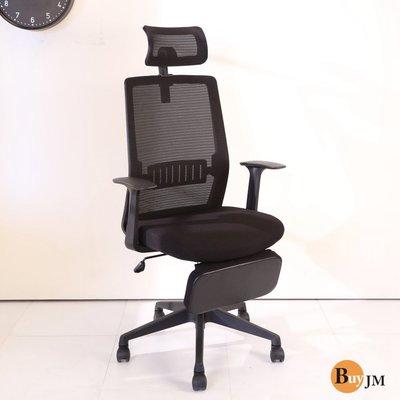 《BuyJM》護腰機能辦公椅/ 電腦椅附置腳台    P-ME-CH253-1 台中市