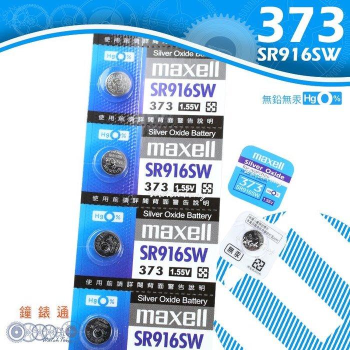 【鐘錶通】《四送一》maxell 日本製 373 SR916SW / 手錶電池 / 鈕扣電池 / 水銀電池 / 單顆售