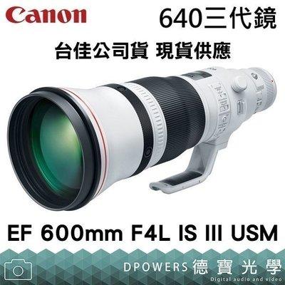 [德寶-高雄] Canon EF 600mm F4L IS III USM 三代600砲 台灣佳能公司貨 高雄取貨