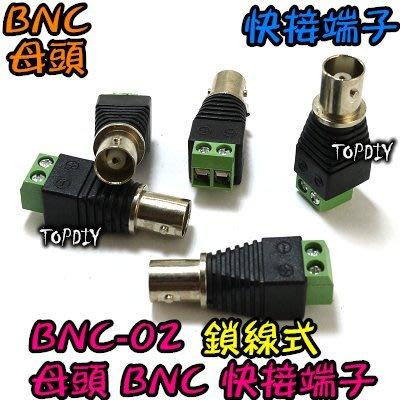 母頭【TopDIY】BNC-02 鎖線式 快速 接線座 快接 接線 接頭 BNC 端子 轉接頭 監控 監視器