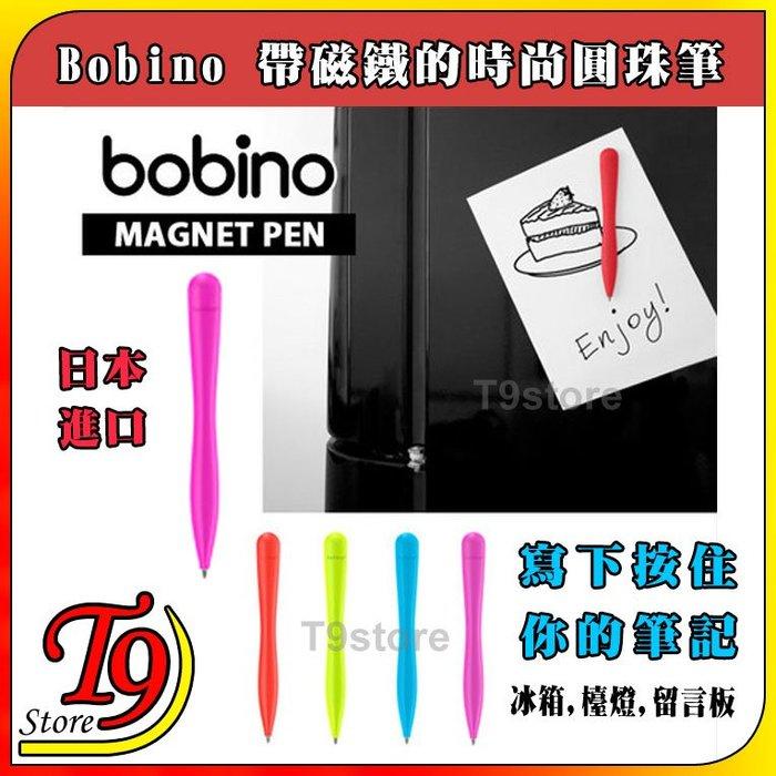 【T9store】日本進口 bobino 帶磁性磁鐵的時尚圓珠筆
