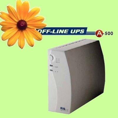 5Cgo【權宇】一標三台組 飛瑞UPS A-500/A500 300W不斷電系統 PC+15吋螢幕可停電達20分鐘 含稅