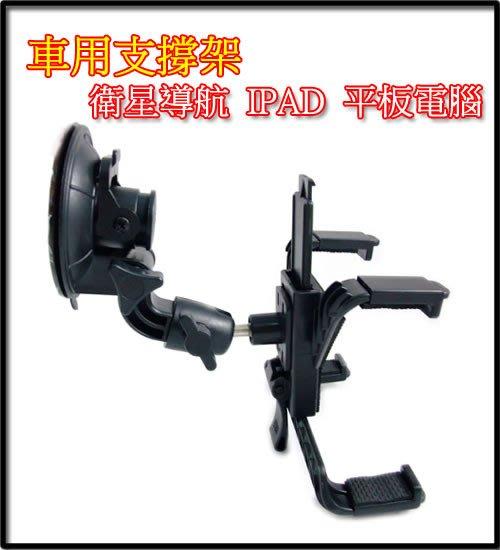 【390元】OPAD 平板愛用品~ 車用支架,萬用車架,適用 IPAD 平板電腦 衛星導航 (7~10吋均可使用)