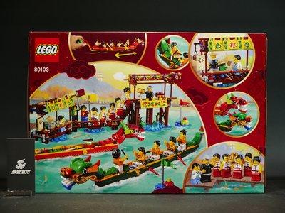 (參號倉庫) 現貨 樂高 LEGO 80103 中國 傳統節日 傳統節慶 龍舟 龍舟賽 龍舟競賽 端午節 農曆節日