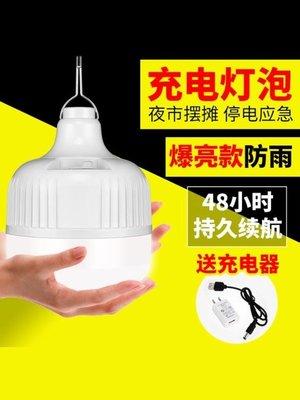 停電應急燈家用移動可充電燈泡夜市擺地攤照明超亮LED無線戶外燈