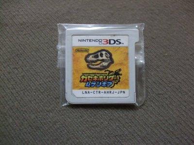 『電玩食堂』※正日版【3DS】實體拍攝  化石挖掘者 無限啟動 裸卡