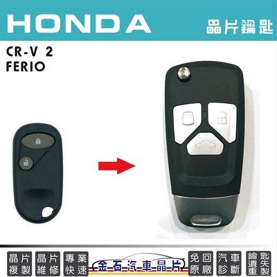 HONDA 本田 雅歌 CRV2 FERIO 鑰匙拷貝 配鑰匙 摺疊鑰匙 鑰匙遺失不見 不用回原廠