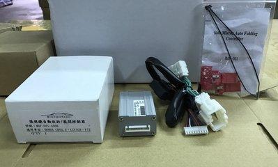 金強車業 HONDA 本田 喜美8代  後視鏡展開 後視鏡收折  後視鏡自動收納器  收折控制器 工廠價