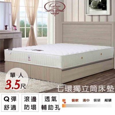 床墊【UHO】Kailisi卡莉絲名床-范特絲英式 3.5尺 乳膠 單人獨立筒床墊 中彰免運