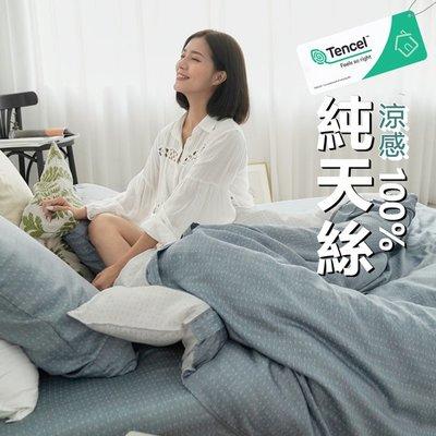 【小日常寢居】#TCL35#奧地利100%TENCEL涼感40支純天絲5尺雙人床包被套四件組(含枕套) 萊賽爾