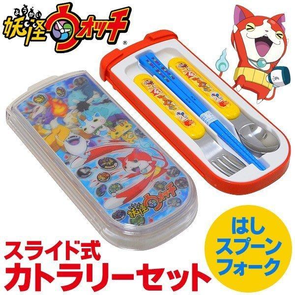 日本製 妖怪手錶 3D 立體圖案 吉胖喵 太郎 幼稚園 小學 攜帶餐具 三入組