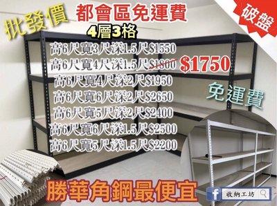 黑色 白色免螺絲角鋼600型 高6尺 長3尺 深1尺 .4層$1350附木板4片 置物架 收納架 倉儲架 物料架