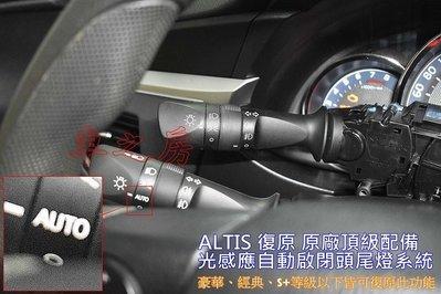 (車之房) TOYOTA 14-18 ALTIS 復原頂級配備 原廠頭燈自動啟閉系統 自動頭燈 AUTO大燈 原廠部品