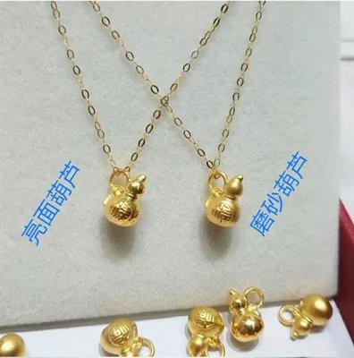 嗨,寶貝銀飾珠寶* 黃金 翡翠飾品☆999足金純黃金 3D硬金 時尚精品 鎖骨鍊 亮面 磨砂面 葫蘆黃金吊墜 18K金項鍊 套鍊