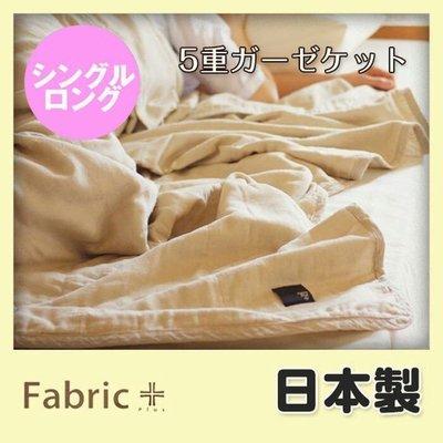 日本製 Fabric+ 銷售4千多條,純棉100% Gauze ket 五重紗 140*210 薄被 涼被  單人加長 (乳白)