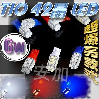 光展 T10 42晶 6W LED 12W亮度狼牙棒 成品 保證亮 爆亮 LED燈泡 小燈 牌照燈 白/紅/藍 狼牙棒
