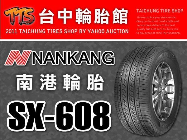 【台中輪胎館】NAKANG SX-608 南港輪胎 SX608 195/60/15 完工價 1600元 免工資四輪送定位