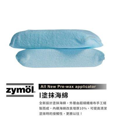C8小舖 『zymöl授權店』 塗抹海綿 Pre wax applicator HD Cleans ZYMOL