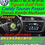 福斯 Sharan California Multivan Golf 安卓...