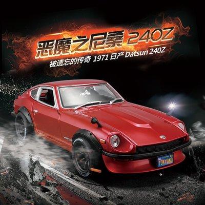 模型車 仿真車 道具 禮物 1:18日產仿真原廠汽車尼桑240z改裝跑車模型汽車車模型擺件