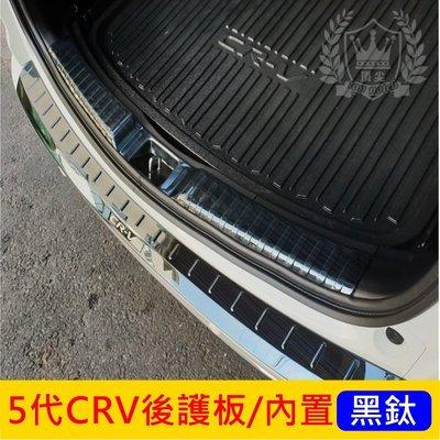 HONDA本田5代5.5代【CRV5後護板】2017-2021年CRV五代 不鏽鋼飾板 保桿飾條 後防刮護板 後廂保護板
