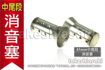【高橋車部屋】51 接口 回壓芯 消音塞 51mm 中尾段 排氣管 不鏽鋼 中段消音塞 增加回壓 降低音量