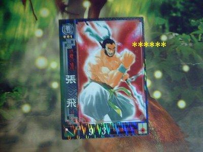 三國志大戰2~(蜀)R銀卡:張飛(長坂橋仁王)