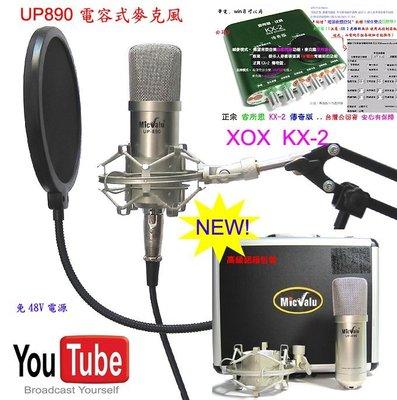 要買就買中振膜:UP890 電容麥克風+ NB-35懸臂360度支架 +客所思 KX2 +雙層防噴網送166種音效