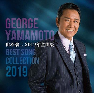 *代購 山本譲二 山本讓二 2019 全曲集   (日本版CD)