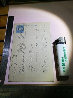 銘馨易拍重生網 PP910 早期 日本 名古屋完整郵戳 實寄親筆書寫片卡 1張ㄧ標  保存如圖(珍藏回憶)