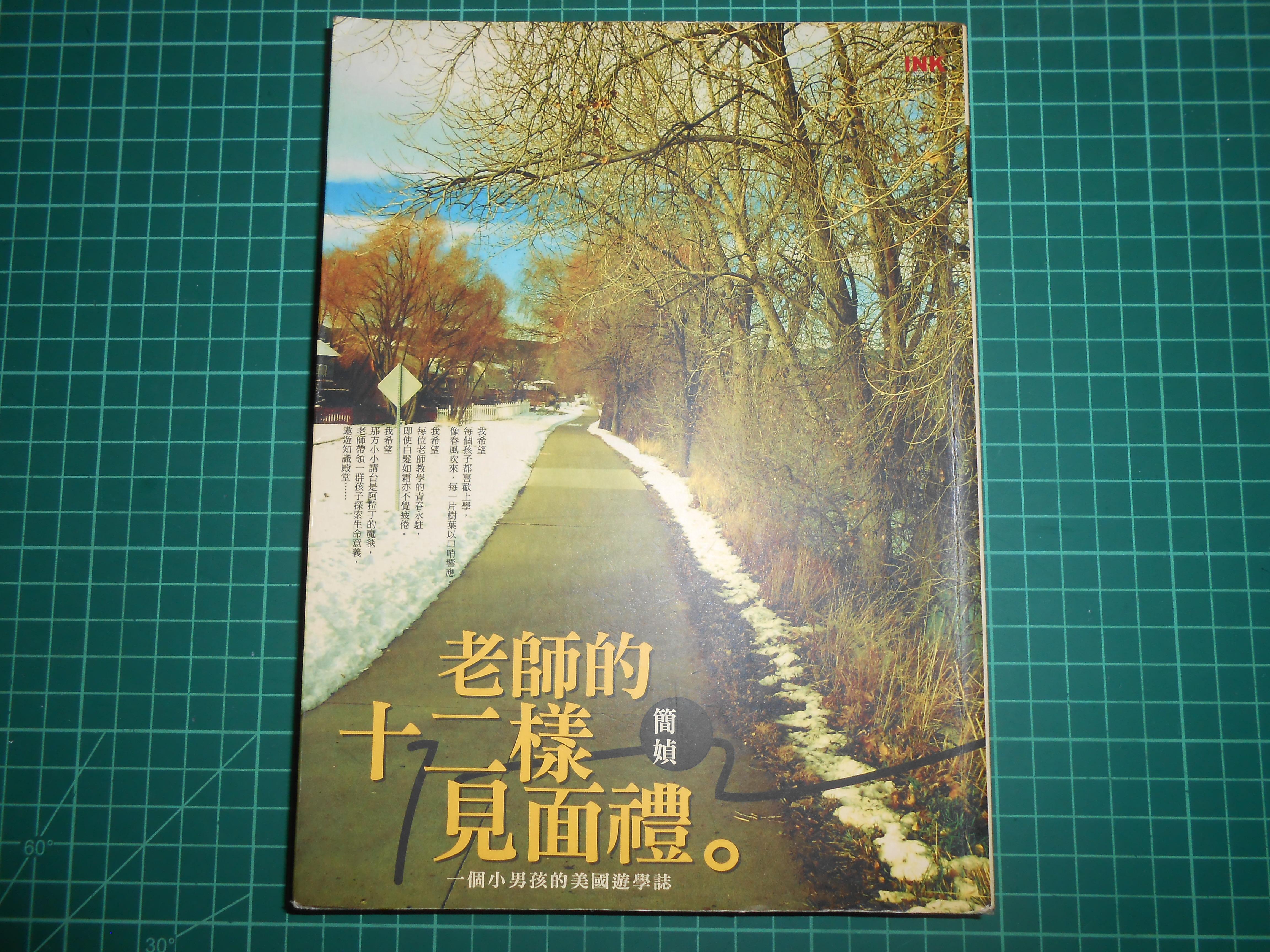 親簽收藏《老師的十二樣見面禮 ~ 一個小男孩的美國遊學誌》 簡媜著  INK印刻  民2007年初版【CS超聖文化2讚】