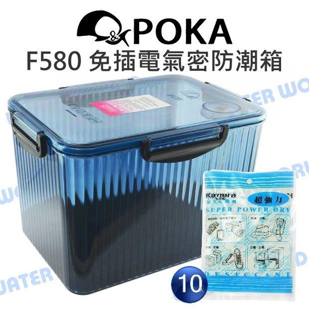 【中壢NOVA-水世界】(POKA F580 防潮箱+乾燥包*10) 超值組合 F-580 溼度指示劑 軟橡膠密合邊