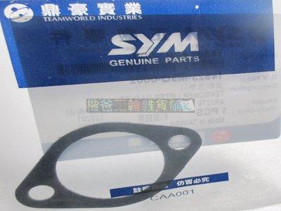 三陽 公司品【內鏈條 調整器 墊片 M9Q】RV150/180、迪爵、阿帝拉、巡戈 汽缸頭、凸輪軸、鍊條、張力器、導片