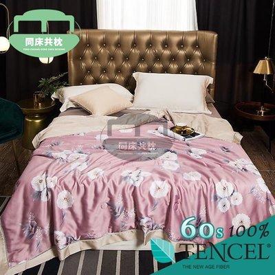 §同床共枕§TENCEL100%60支天絲萊賽爾纖維 加大6x6.2尺 舖棉床罩舖棉兩用被七件式組-相映歡-粉